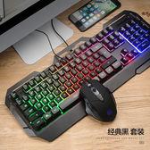 【降價一天】英菲克鍵盤滑鼠鍵鼠套裝游戲機械手感金屬加重有線家用電腦外設炫光七彩lol