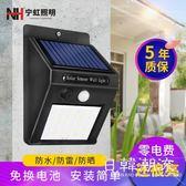太陽能戶外燈 太陽能燈戶外花園庭院燈家用人體感應新農村路燈防水壁燈室外電燈