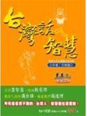 (二手書)台灣話ㄟ智慧(1書+1CD)