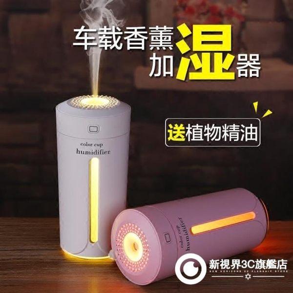 空氣清淨機 車載加濕器香薰精油噴霧空氣凈化器消除異味汽車內用迷你氧吧