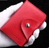 男士名片包   卡包男士駕駛證本多卡位卡片包袋薄女式小卡夾卡套   ciyo黛雅