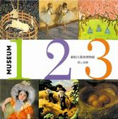 (二手書)MUSEUM 123