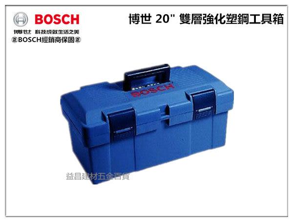 【台北益昌】《藍色現貨》德國 BOSCH 原廠公司貨 20 雙層強化塑鋼工具箱 可裝 電鑽 起子機