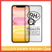 iPhone 霧面 滿版 保護貼 玻璃貼 [A100] 適用 iPhone SE2 XS iXS Max XR iX i7 i8 i6 6s plus