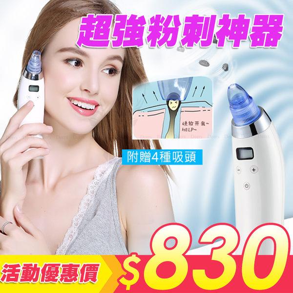 銷售第一 超強吸力粉刺機 贈送4個吸頭5個替換海綿 毛孔清潔 去粉刺神器【00033】