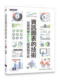 (二手書)資訊圖表的技術:從實例學Excel圖表製作術