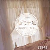 公主風窗簾 ins女孩臥室少女韓式溫馨小清新紗簾蕾絲婚房遮光 zh997【宅男時代城】