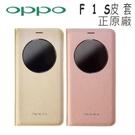OPPO F1S 正原廠5.5吋皮套/原廠盒裝-玫瑰金
