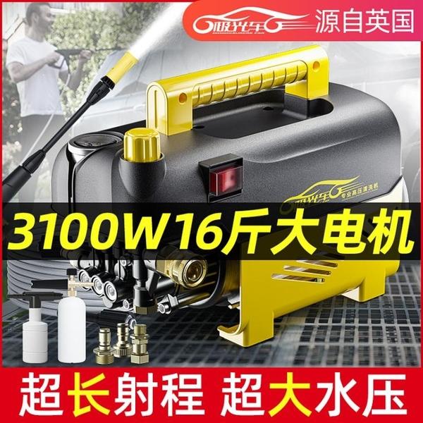 洗車機神器超高壓家用220v大功率小型刷車便攜汽車清洗機水槍套裝 青木鋪子「快速出貨」