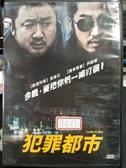 挖寶二手片-T03-299-正版DVD-韓片【犯罪都市】-馬東石(直購價)海報是影印