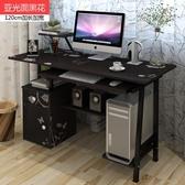電腦桌熱賣電腦桌台式家用書桌辦公桌寫字台組裝學習桌子簡易電腦桌烤漆WY 一件82折