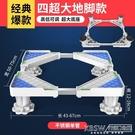 波輪洗衣機底座鬆下行動萬向輪全自動通用防震固定腳架『新佰數位屋』