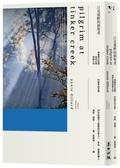 汀克溪畔的朝聖者(20世紀最令人驚豔的作家之一‧榮獲普立茲獎自然文學...【城邦讀書花園】