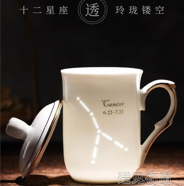 馬克杯玲瓏茶杯陶瓷創意個性潮流馬克杯家用帶蓋咖啡杯十二星座情侶水杯 快速出貨