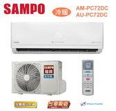 【佳麗寶】-留言享加碼折扣(含標準安裝)聲寶頂級全變頻冷暖一對一 (10-12坪) AM-PC72DC/AU-PC72DC