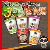 歐文購物 馬來西亞速食粥 台灣現貨 東南亞泡麵 Nature's Own 泡粥 泡飯 紫菜 江魚仔 香菇 雞肉 辛