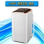 洗脫一體迷你洗衣機小型童家用單桶筒半全自動脫水   WD