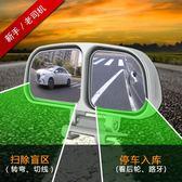 汽車倒車後視鏡小圓鏡輔助鏡 看後輪盲區盲點雙鏡片廣角鏡大視野igo【蘇迪蔓】