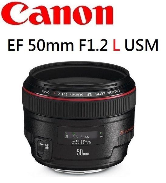 [EYE DC] Canon EF 50mm F1.2 L USM 彩虹公司貨 原廠一年保固 (分12/24期0利率)