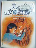 【書寶二手書T9/兒童文學_OEA】美女與雄獅_原價230_沈石溪