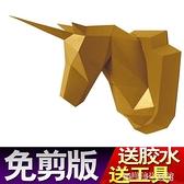 獨角獸壁掛動物擺件家居裝飾品臥室幾何立體紙工藝模型創意手工品禮物