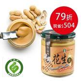(團購12罐)虎農花生醬(細綿)240g免運組