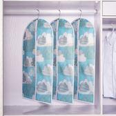 ✭慢思行✭【N215】印花加厚衣服防塵收納袋(中) 防塵罩 防塵 防霉 防潮 衣物 大衣 名牌 收納