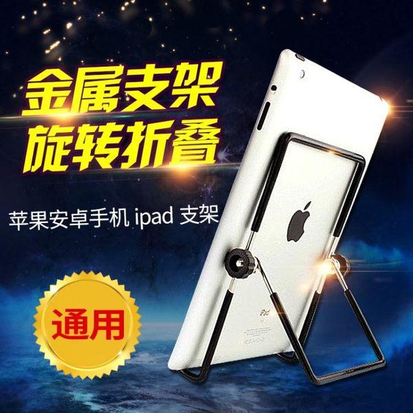 平板電腦支架ipad mini2/3/4/5 air通用手機桌面支架