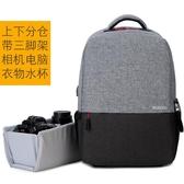 相機包雙肩單反佳能大容量專業相機電腦一體包多功能雙肩包便攜包 瑪麗蘇DF
