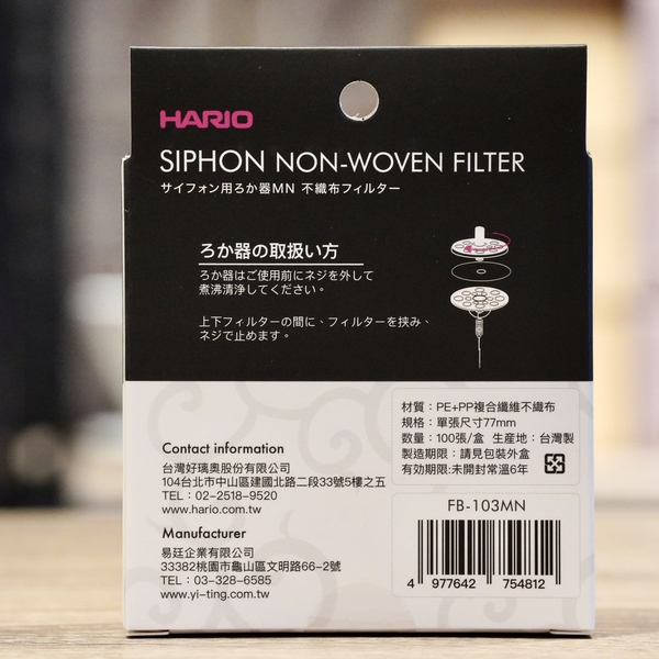 【沐湛咖啡】HARIO 不織布虹吸濾紙 FB-103MN 不織布丸型濾紙 100入 台灣製