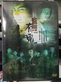 挖寶二手片-D51-正版DVD-華語【陰陽路:監房有鬼】-李璨琛 麥家琪(直購價)