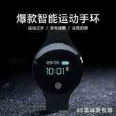智能運動手環新概念手表創意黑科技電子表男女學生智能運動多功能  LH2534【3C環球數位館】