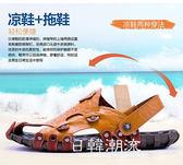 涼鞋  新款夏季透氣涼鞋男潮流韓版個性沙灘鞋男手工真皮男士涼拖鞋