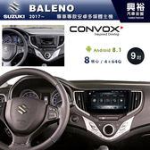 【CONVOX】2017~19年SUZUKI BALENO 專用9吋螢幕安卓主機*聲控+藍芽+導航+安卓*無碟8核心