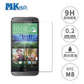 【MK馬克】HTC One M8 5吋 9H鋼化玻璃保護膜 保護貼 鋼化膜 玻璃貼 玻璃膜 (非滿版膜) 免運費