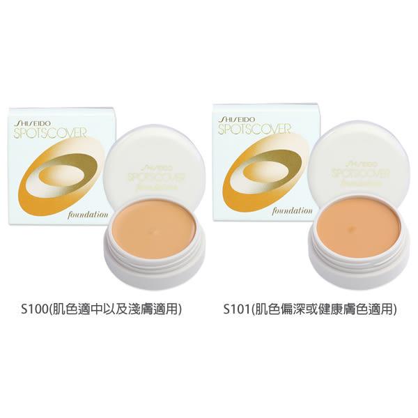 SHISEIDO資生堂 遮瑕蜜(20g) S100淺膚 / S101深膚 兩色可選【小三美日】遮瑕膏