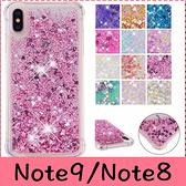 【萌萌噠】三星 Galaxy Note9 / Note8  新款創意閃粉 愛心流沙保護殼 全包四角加厚防摔軟殼 手機殼