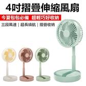 北歐風摺疊風扇 可折疊伸縮風扇 迷你風扇 攜帶型風扇 充電風扇 摺疊扇 輕巧便利【RS1125】