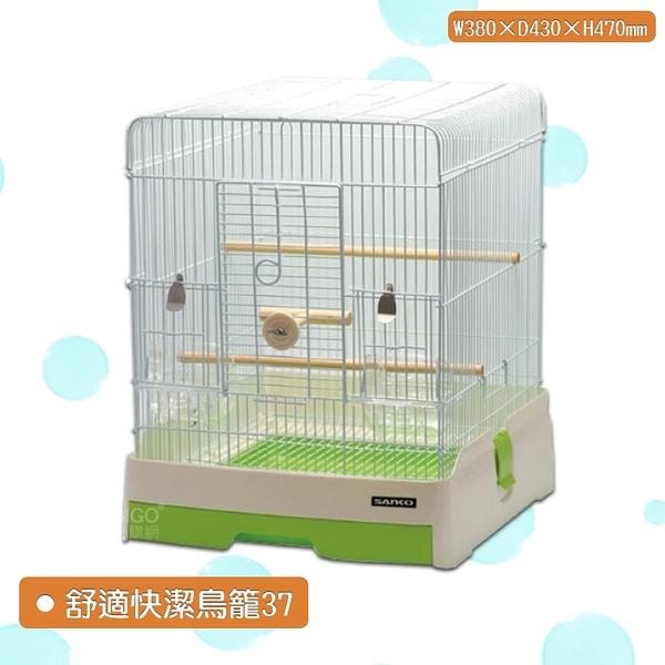 【麗利寶】2211 舒適快潔鳥籠37 寵物鳥籠 寵物圍欄 寵物用品 抽屜式鳥籠 方便清潔