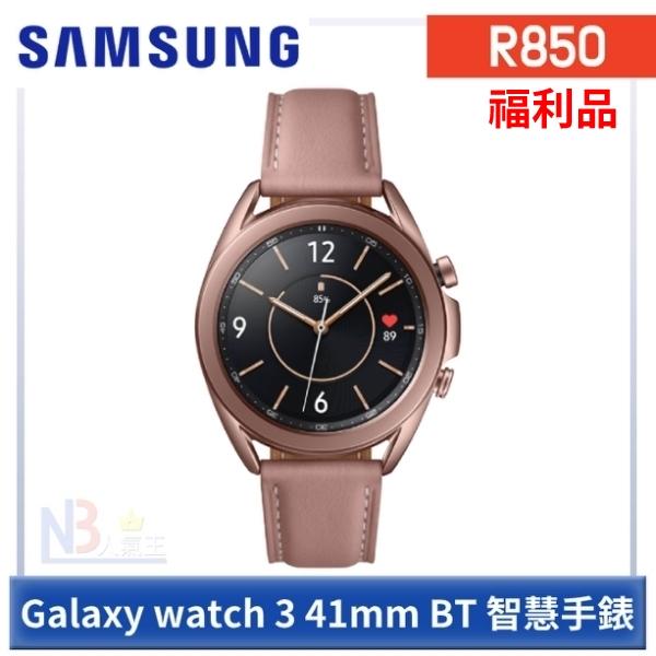 【福利品】 Samsung Galaxy watch 3 【送鋼貼】R850 智慧手錶 41mm 藍芽版