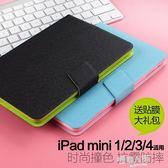 信誠e家蘋果ipad mini2保護套硅膠平板mini4全包邊迷你3超薄1皮套