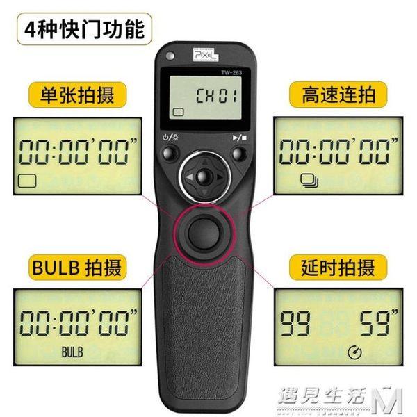 TW283for快門線索尼微單a7r2a7m2a6300鬆下單眼相機無線定時  遇見生活