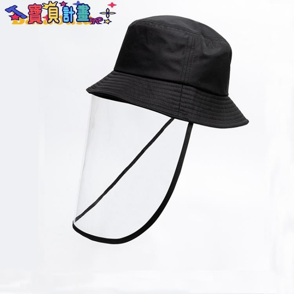 防飛沫帽 巴拉巴拉兒童漁夫帽防飛沫男女童防護帽子春季防曬【防疫用品】寶貝計畫 上新
