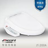 【台灣吉田】JT-200A 智能型微電腦馬桶蓋/馬桶座-標準版