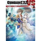 GUNDAM EXA VS(7)完