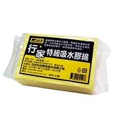 行家特級水膠棉-1入【愛買】