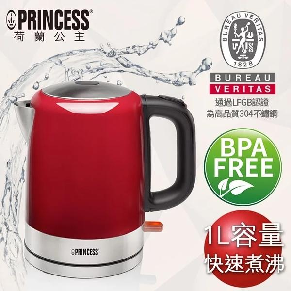荷蘭公主 1L不鏽鋼快煮壺/煮水壺