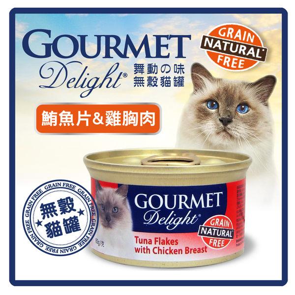 【力奇】舞動的味貓罐 (鮪魚片&雞胸肉) 85g -單筆超取限48罐 (C002C04)