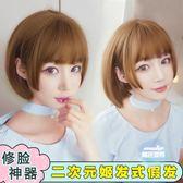 短假髮 姬髮式假髮女短髮韓國波波頭公主切時尚女自然蓬鬆修臉逼真假髮套 3色