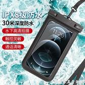 手機防水袋可觸屏透明手機套 潛水套密封袋游泳裝備漂流外賣騎手 創意家居